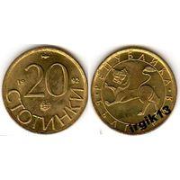 20 стотинки 1992 года. Болгария