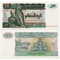 Мьянма (Бирма) 20 кьят (образца 1994 года, P72, UNC)
