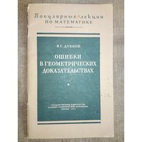 Ошибки в геометрических доказательствах. Я.С. Дубнов 1955 г Популярные лекции по математике