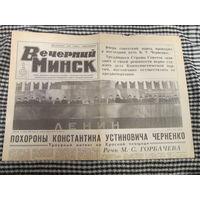 Вечерний Минск . Похороны Черненко
