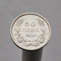 Болгария 50 левов 1930 !СЕРЕБРО!