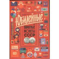 Альбом Юбилейные монеты СССР на 68 монет