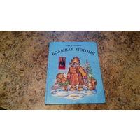 Большая погоня - Лев Устинов - рис. Коркин - большой формат, крупный шрифт, цветные иллюстрации - сказка для младшего школьного возраста