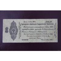 Россия Омск 50 рублей 1920 Колчак