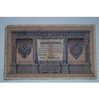 Распродажа ,1 рубль 1898 Плеске- Иванов БД 413398