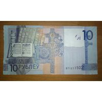 10 рублей 2009, красивый брак обрезки