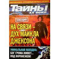 "Журнал ""Тайны ХХ века"", No37, 2009 год"