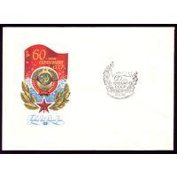 1982 год 60 лет СССР