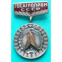 """Знак """"За заслуги в рационализации. Госагропром СССР."""""""
