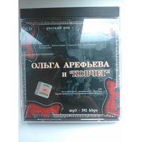 Ольга Арефьева (Без Коробки) CD1