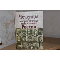 Чеченцы в истории,политике,науке и культуре России