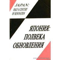10 книг по Японии одним лотом