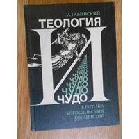Габинский Г.А. Теология и Чудо. Критика богословских концепций