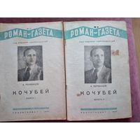 """Кочубей""  Роман газета 1937г."