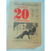 Листок отрывного календаря 20 ноября 1966 годаСССР