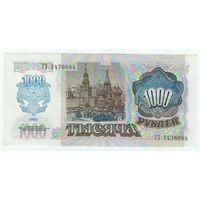 СССР, 1000 рублей 1992 год.