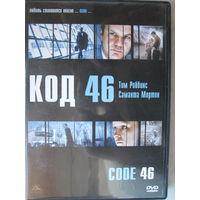 Код 46 (Code 46) DVD -5 (Original) Качество