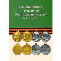 Сводные списки кавалеров Георгиевских медалей 1914-1917 гг. Гарост С.А.