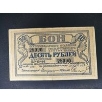 10 рублей 1918 года, Екатеринодар !! c 1 руб !