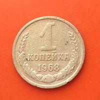 1 копейка 1968 СССР