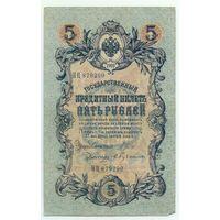 Россия, 5 рублей 1909 год, Шипов - Бубякин