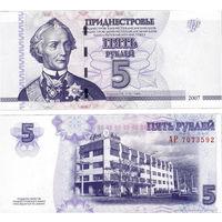 Приднестровье  5 рублей  2007 год   UNC