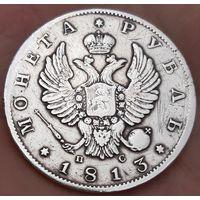 1 рубль 1813 года ПС