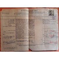 НКВД! Аттестация на досрочное звание 1936