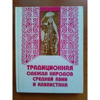 Традиционная одежда народов Средней Азии и Казахстана.