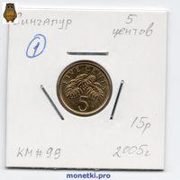 5 центов Сингапур 2005 года (#1)