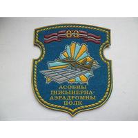 83-й особый инженерный авиационный полк