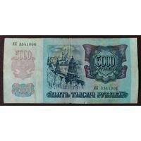 5000 рублей 1992 года, серия ИК - первая банкнота банка России