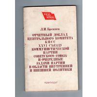 Отчёт доклада ЦК КПСС 26 съезда коммунистической партии советского союза и очередные задачи партии в области внутренней и внешней политики