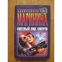 """Александра Маринина """"Светлый лик смерти"""", 1997."""