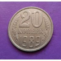 20 копеек 1989 СССР #08