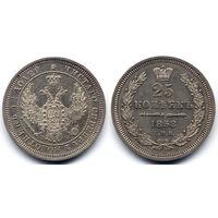 25 копеек 1858 СПБ ФБ, Александр II, UNC / PL, Кабинетное состояние!