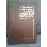 Планировка и застройка сельских населенных мест в СССР