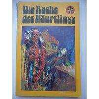 Die Rache des Hаuptlings. Indianer- und Abenteuergeschichten // Книга на немецком языке. Издана в Берлине