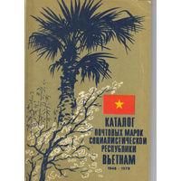 Каталог почтовых  марок Социалистической республики Вьетнам 1945-79 бумажная