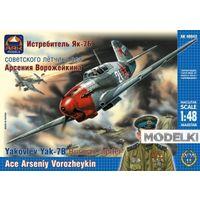 Советский истребитель Як-7Б (самолет советского летчика-аса Арсения Ворожейкина), сборная модель 1/48 ARK models 48043