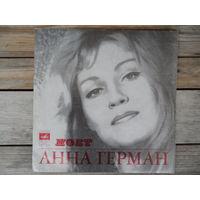Анна Герман - Поет Анна Герман - Мелодия, ЛЗГ - 1978 г.