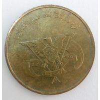 Йемен 5 филс 1974, ФАО, Арабская Республика Йемен