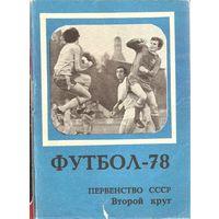 """Календарь-справочник Москва (""""Московская правда"""") 1978 -2 круг"""