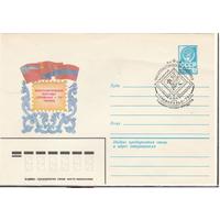 """СССР-1979- ФИЛВЫСТАВКА """"ЗАКАВКАЗЬЕ-79"""" (ТБИЛИСИ)"""
