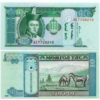 Монголия. 10 тугрик (образца 2002 года, P62b, UNC)