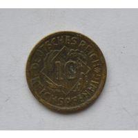 Германия 10 пфеннингов 1925 г.
