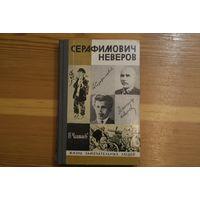ЖЗЛ Серафимович-Неверов-автор Чалмаев.В.