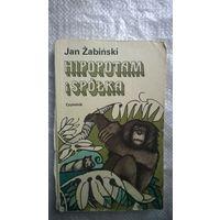 Jan Zabinski Hipopotam i spolka  // Книга на польском языке