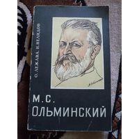 М.С. Ольминский. РАСПРОДАЖА! КНИГА - 2 рубля!