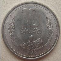 Лаос 10 атт 1980 г. (gl)